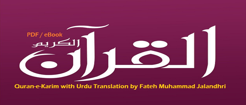Quran-e-Karim with Urdu Translation by Maulana Fateh Muhammad Jalandhry (PDF / eBook)