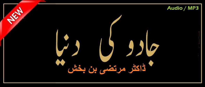 Jadu ki Duniya | Dr.Murtaza bin Baksh – Urdu Audio Lecture Series