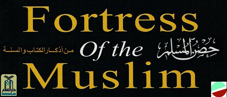 Fortress of the Muslim (Hisnul-Muslim) – Arabic / English