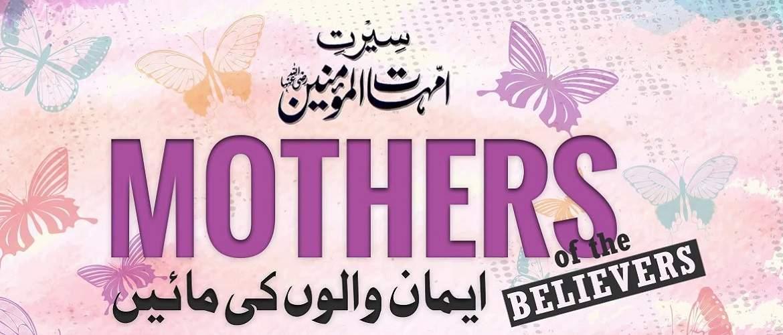سیرت امہات المومنین رضی اللہ عنہن – Mothers of the Believers (Video / Audio / MP3)