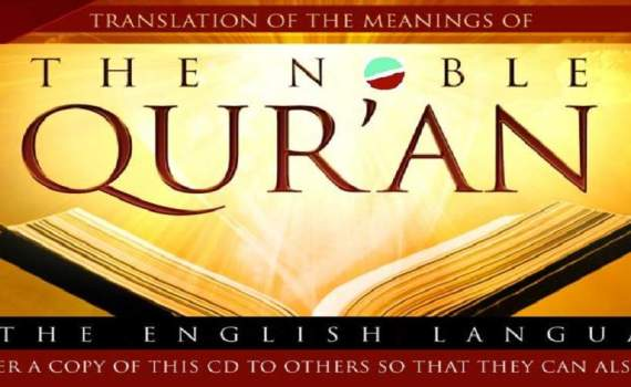Translation Of The Noble Quran In The Modern English Language Audio Mp3 Cd The Choice