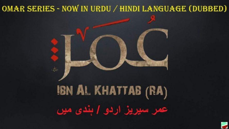 Omar Series (e01) in Urdu / Hindi Language (Dubbed)
