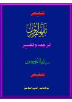 006_Al-An'am