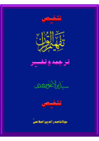017_Al-Isra