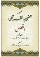 028_Surah-Al-Qasas