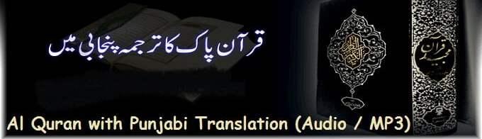 Al Quran with Punjabi Translation (Audio / MP3)