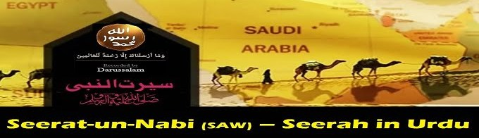Seerat-un-Nabiﷺ - Seerah in Urdu (Audio / Video)