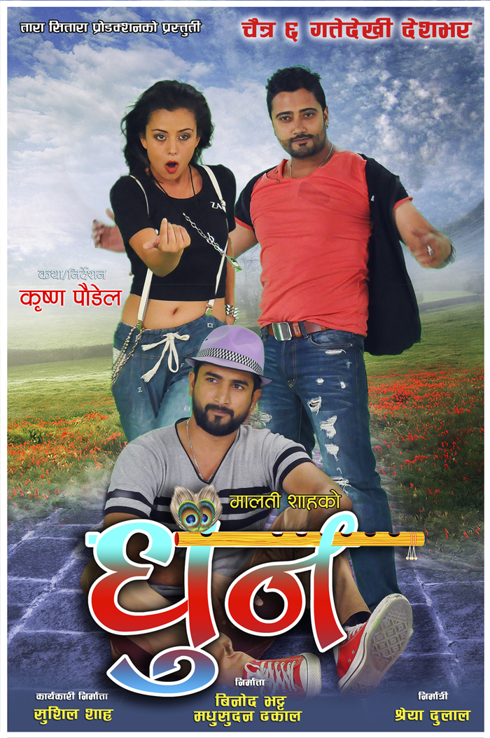 Dhoon Nepali movie poster