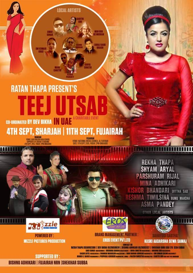 Teej program at Dubai- thecinematimes.com
