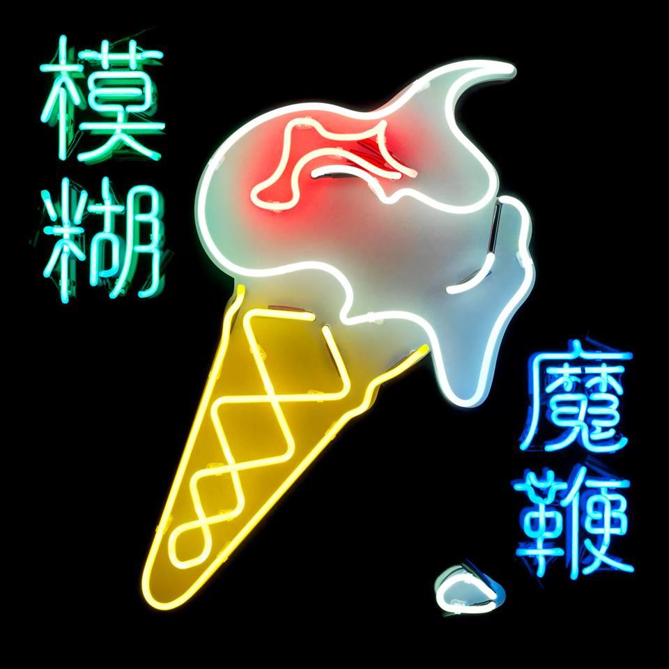 – The Magic Whip; Blur's next album –