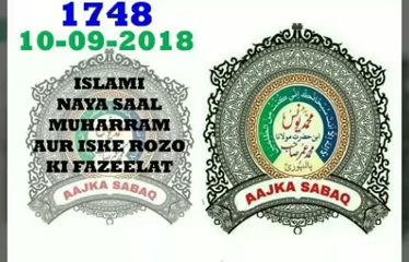 Featured Image - Audio Islami Naya Saal Moharram aur Iske Rozon ki Fazeelat - Aaj Ka Sabaq No 1748 - Molana Yunus Palanpuri (Urdu)