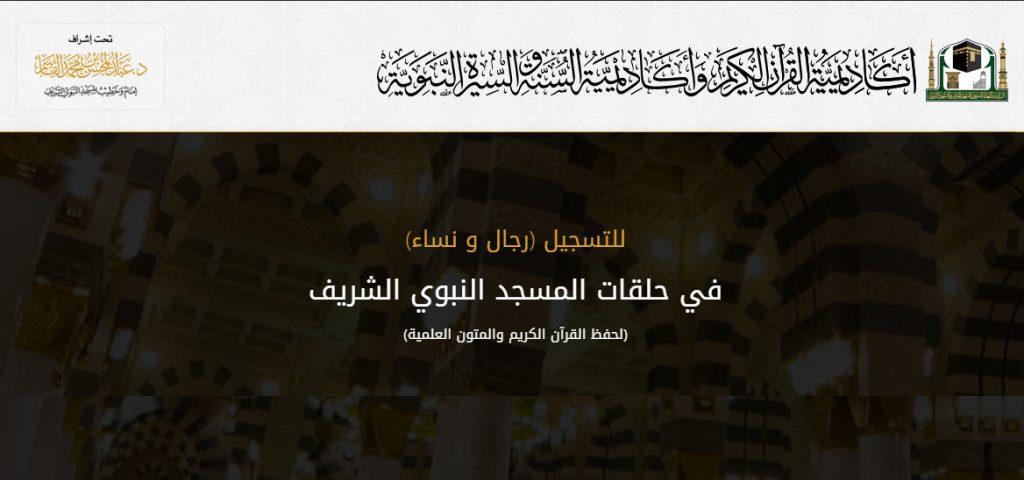 Free Classes for Recitation and Memorization of Quran (حفظ