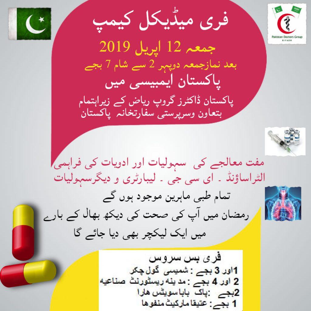 Featured Image - Free Medical Camp in Pakistan Embassy, Riyadh - Pakistan Doctors Group Riyadh