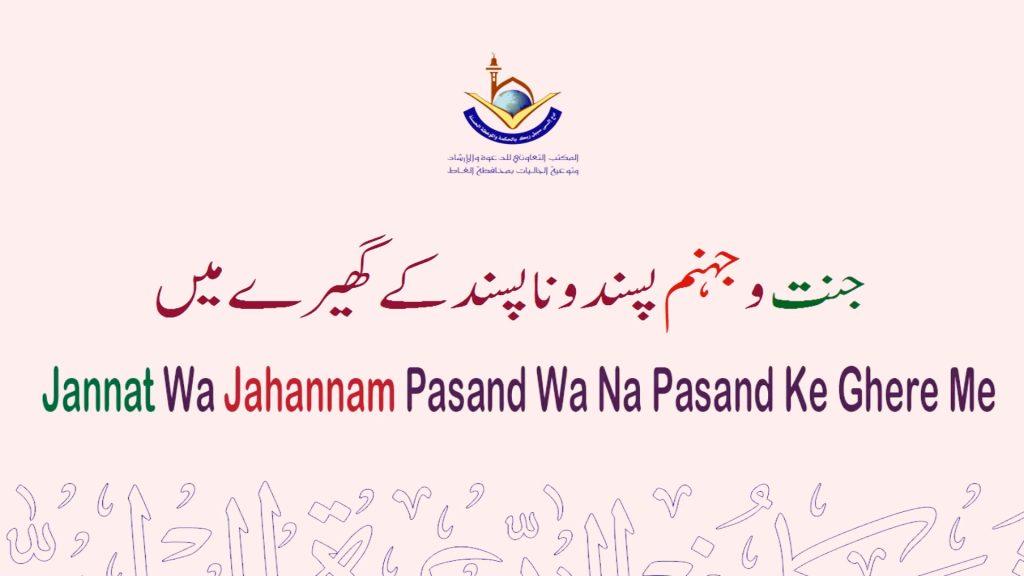 Featured Image - Video Jannat wa Jahannam Pasand wa Na Pasand Ke Ghere Me - Sheikh Maqsood Ul Hasan Faizi (Urdu)