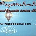 Featured Image - Video Ramadan ke Fazail aur Masail - Dr. Mohammad Najeeb Qasmi (Urdu)