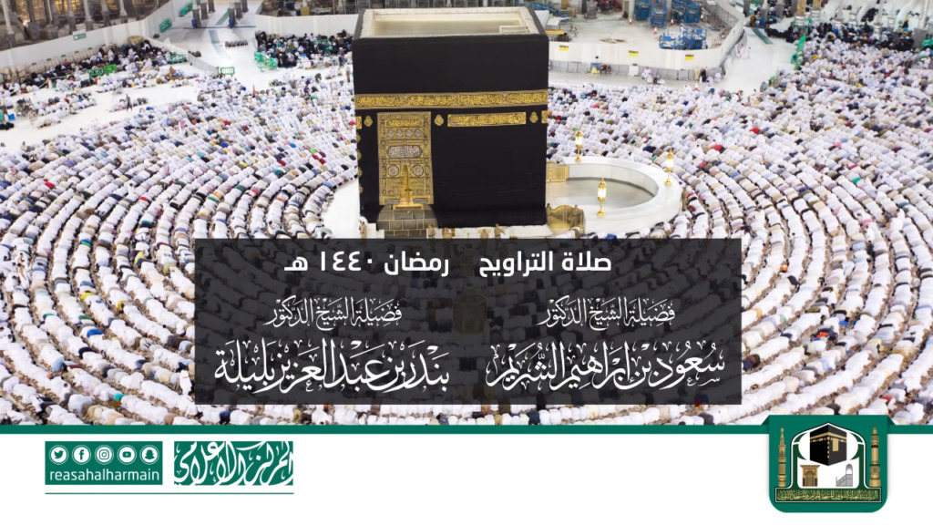 Featured Image - Audio Taraweeh Prayer in Masjid Al Haram, Makkah, Saudi Arabia - 1st of Ramadan 2019(Arabic)