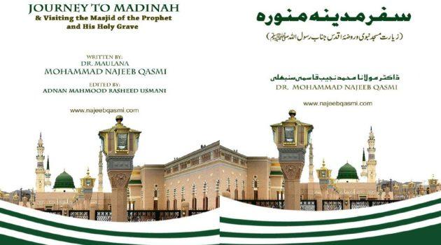 Featured Image - Books Journey to Madinah - Dr. Mohammad Najeeb Qasmi (English, Urdu, Hindi)