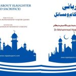 Featured Image - Videos and Books Rulings of Sacrifice Qurbani on Eid ul Adha