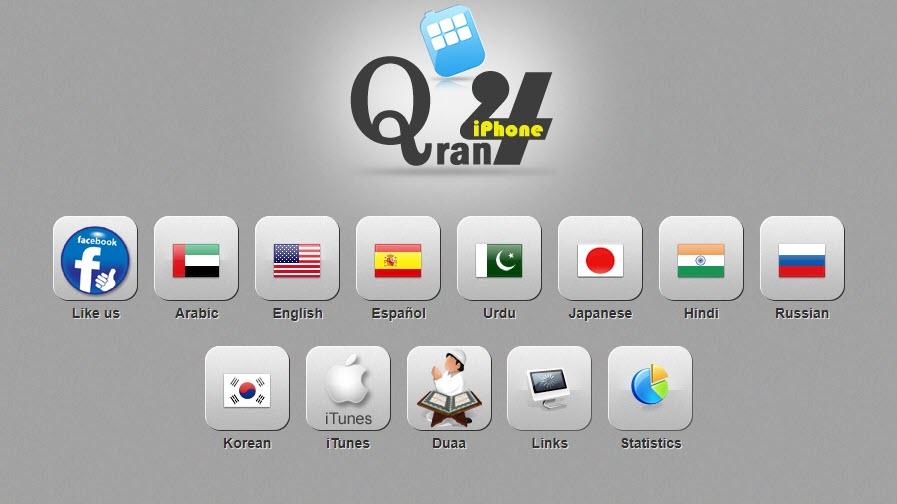 Snapshot from Quran 4 iPhone Website