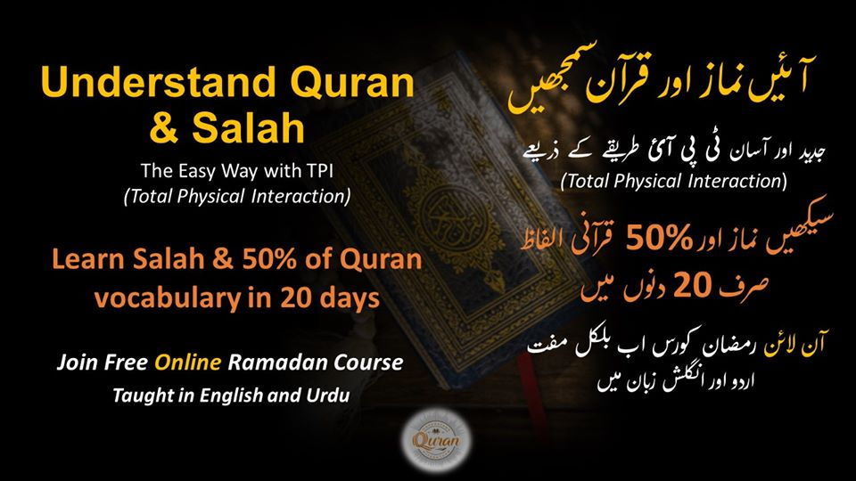 Featured Image - Free Online Course Understand Quran - The Easy Way - Level 1
