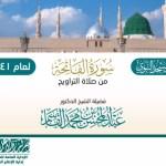 Audio Ramadan Featured Image - 2020 Taraweeh Prayer in Masjid Nabawi, Madina