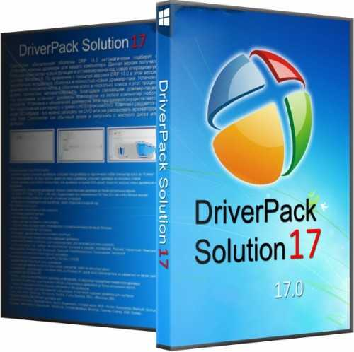 Driverpack Solution 17 Full Version Free Download