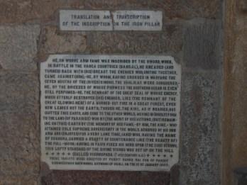 Iron Pillar inscription