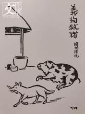 豐子愷最能用畫筆繪出世情,例如把閩南傳說《義狗救豬》入畫,表達有時狗比人有人性,多諷刺。