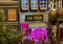 大型微社會模型作品《雙城記》,當中有描繪性商店。