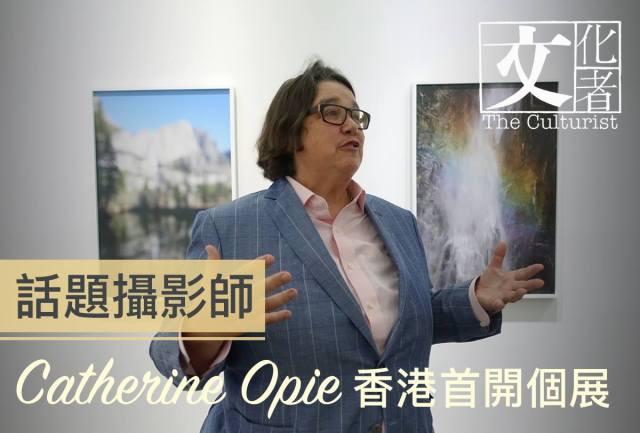 CatherineOpie香港首開個展