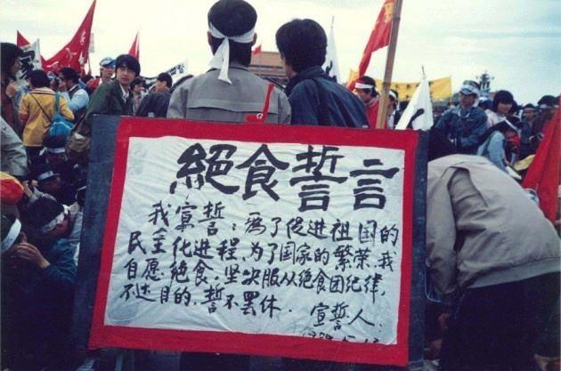 1989年5月13日,學生抗議中共政府拖延對話,在天安門廣場展開絕食,當時由絕食團總指揮柴玲宣讀《絕食書》