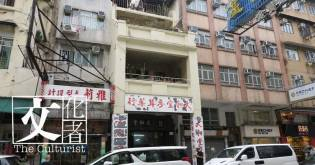 「大和堂」樓高4層,地舖醫館創業於1932年,兩代醫師去世,2012年輾轉由親戚郭活卡改營為藥材行,至2017年中正式結業,如今變身文化咖啡館。