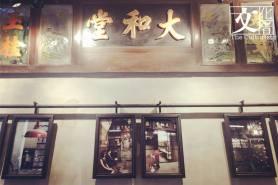為了吸引更多客人與文化愛好者,咖啡店將定期與本地藝術家和攝影師舉辦藝術活動,主題圍繞大和堂、九龍城和香港精神。