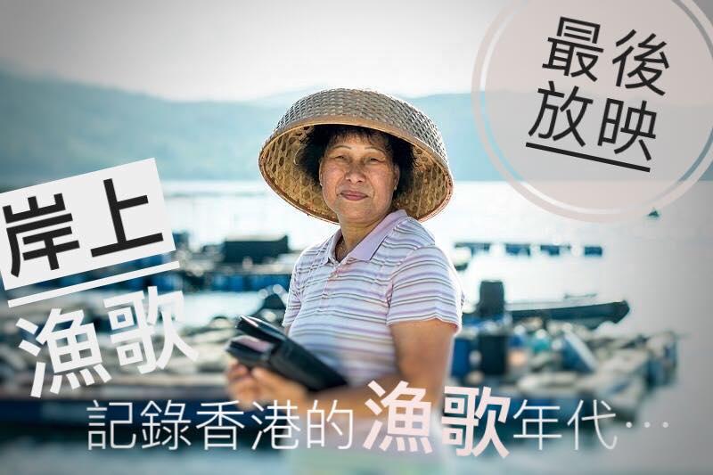 紀錄片《岸上漁歌》:尋找香港一個漁歌失落時代⋯⋯【最後一場】 - The Culturist