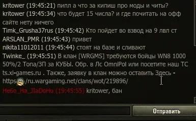 wg-cheat-1