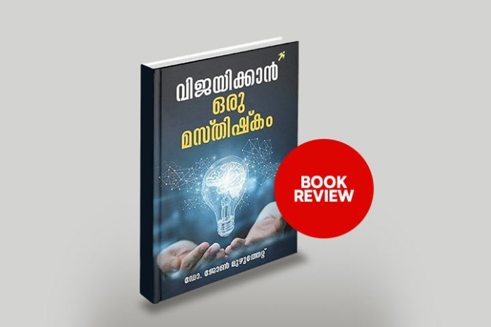 Book Review-HOW TO MAXIMISE YOUR BRAIN POWER AND BE SUCCESSFUL IN LIFE