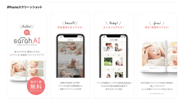 Kitamura Holdings group company releases SARAH.AI, a photobook app developed by photobook.ai