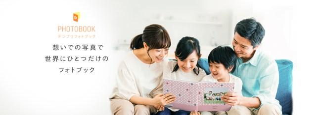 Japan's Plaza Create launches photobook app