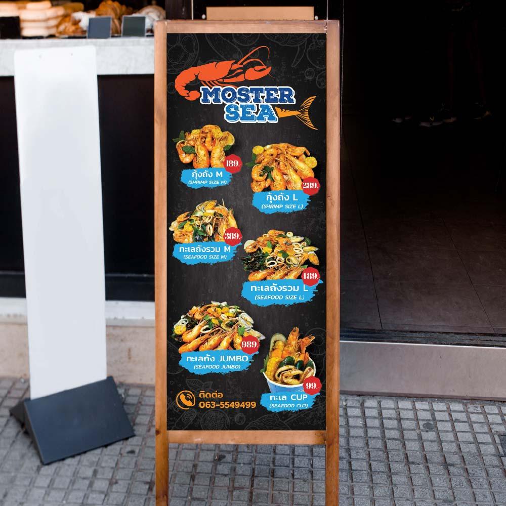 เมนูอาหาร Moster Sea