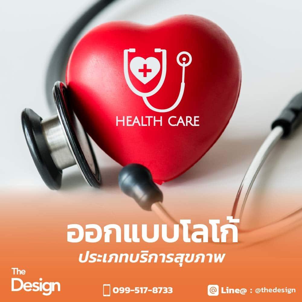 ออกแบบโลโก้ประเภทบริการสุขภาพ