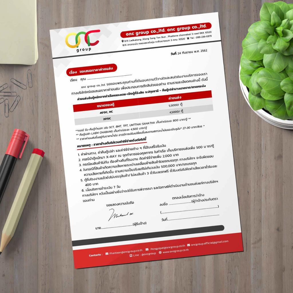 แบบฟอร์มเอกสารเสนอราคา