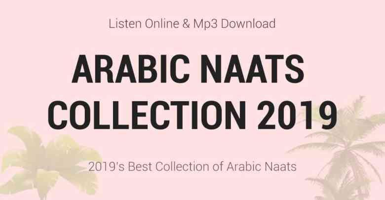 90+ Arabic Naat Download Mp3 (Latest 2019) >> Listen Online