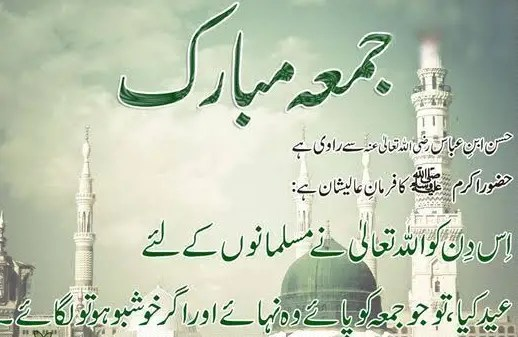 Blessings of Firday