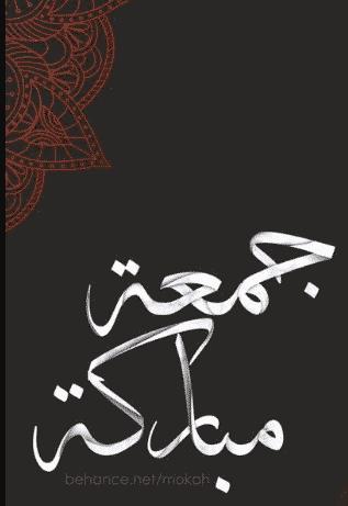 Jummah Mubaraka