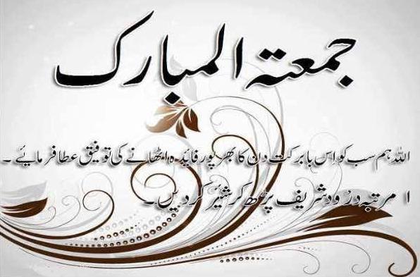 jumma tul mubarak quotes in urdu