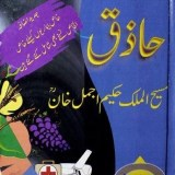 Haziq by Hakeem Ajmal Khan