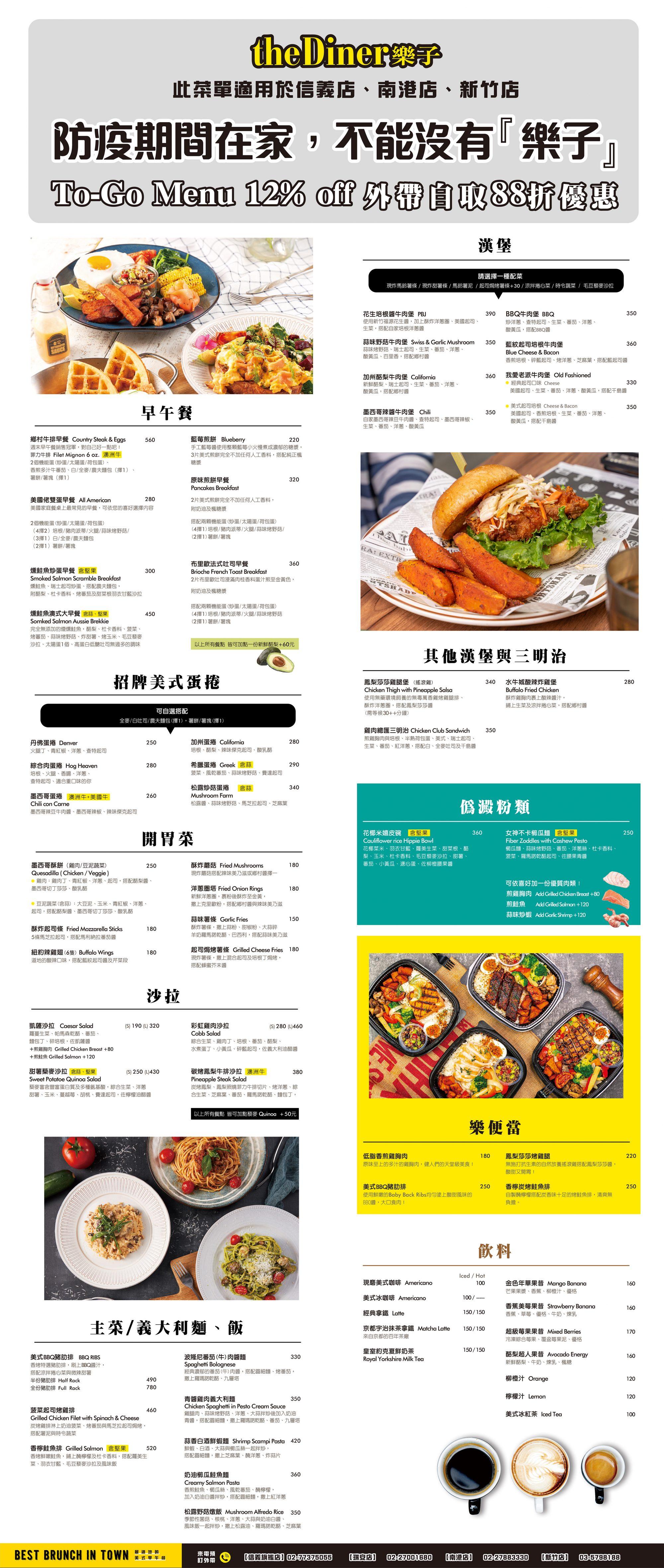 信義、南港、新竹線上外帶菜單