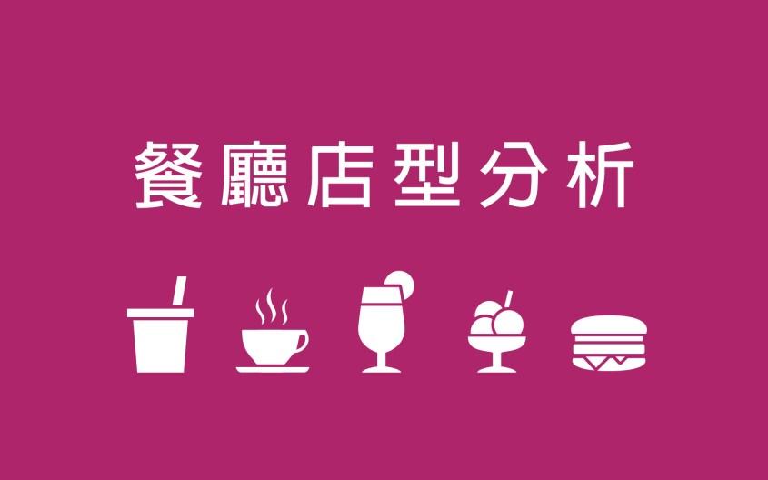 2018年度餐飲白皮書_總結標題4