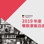 2019 年度餐飲景氣白皮書