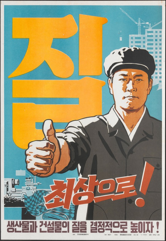 North Korea A Passion For Propaganda Posters – To Inform